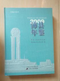 沛县年鉴 2009(精装 )品好