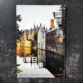 世界旅游圣经-布鲁日古城情浓