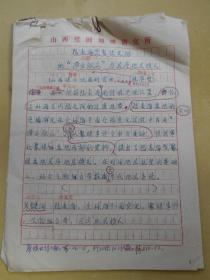 【山西煤田地质研究所,桂学智(手稿23页)】