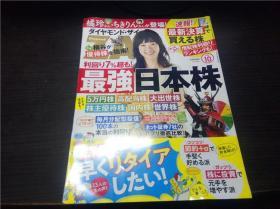 《ダイヤモンド・ザイZA !》最强日本株...2020.10  ダイヤモンド出版 大16开平装 原版日文日本书书 图片实拍