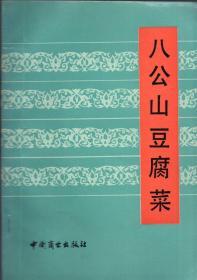 《八公山豆腐菜》【老菜谱。正版现货,品好如图】