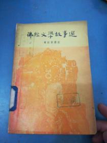 佛教文学故事选