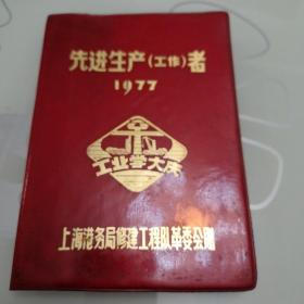 先进生产(工作)者1977   (文革时期笔记本)上海港务局修建工程队革委会