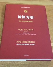 价值为纲:华为公司财经管理纲要  精装