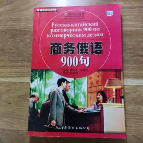 商务俄语900句[附光盘】