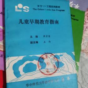 东方LS工程系列教材 儿童早期教育指南