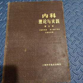 内科理论与实践(第三卷)