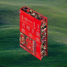 预售 古格红殿版10~13世纪古格王国政治史研究 特装本特装版九色鹿书系