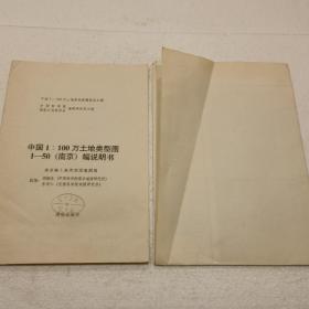 中国1:100万土地类型图,1—50(南京)幅说明书