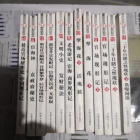中国近代谴责小说文库(12卷全)
