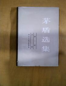 茅盾选集(第一卷)(子夜)