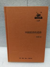 三联经典文库 第二辑 中国经济的道路