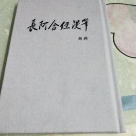 《长阿含经》漫笔(布面精装)