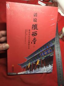 话说陇西堂:陇西李氏文化渊源全本