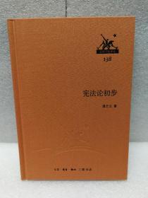 三联经典文库第二辑 宪法论初步 9787108046604