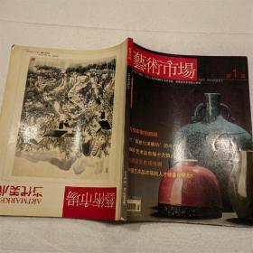 艺术市场 2007年第1期(大16开)平装本