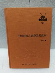 三联经典文库第二辑 中国财政之病态及其批判9787108046673