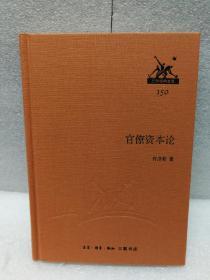 三联经典文库第二辑 官僚资本论9787108046680