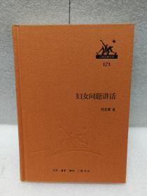 三联经典文库第二辑 妇女问题讲话(布面精装)9787108046802