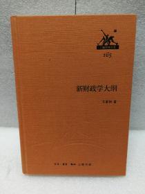 三联经典文库第二辑 新财政学大纲(布面精装)9787108046772