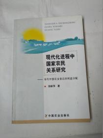 现代化进程中国家农民关系研究
