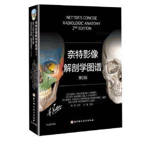 奈特影像解剖学图谱【第2版】