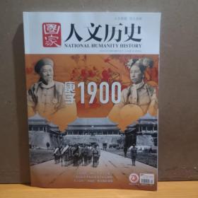 国家人文历史2020-10