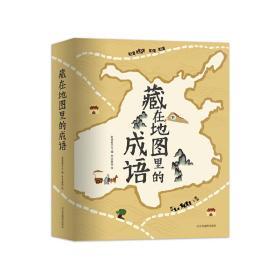 藏在地图里的成语 正版图书 9787557204389 斯塔熊文化编 积木童画绘     北斗童书出品 山东省地图出版社