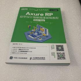 Axure RP原型设计图解微课视频教程 Web+App