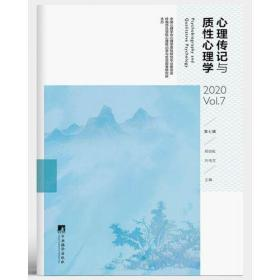 心理传记与质性心理学(2020Vol.7第7辑)