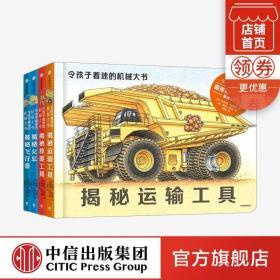 【3-10岁】 令孩子着迷的机械大书 套装4册 斯蒂芬比斯蒂 著 亚