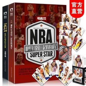 【附赠扑克牌2副 】NBA那些年我们一起追过的球星书+一技封神 全