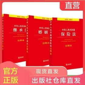 正版3本套装 2017年新版中华人民共和国保险法注释本+婚姻法注释本+继承法注释本 法律出版社