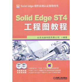 Solid Edge ST4工程图教程(附光盘Solid Edge软件应用认证指导用书) 正版图书 9787111427339 北京兆迪科技有