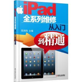 iPad全系列维修从入门到精通 正版图书 9787111433293 阳鸿钧 编 机械工业出版社