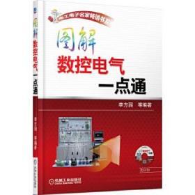 图解数控电气一点通 正版图书 9787111450665 李方园 等编著 机械工业出版社