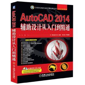 辅助设计从入门到精通 正版图书 9787111453857 钟日铭 著 机械工业出版社