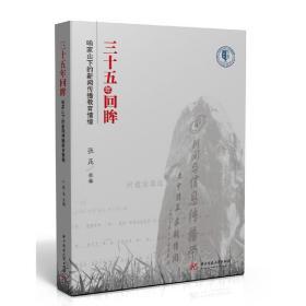 三十五年回眸——喻家山下的新闻传播教育情缘 正版图书 9787568048422 张昆 华中科技大学出版社