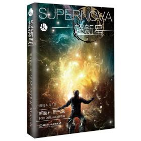 超新星 正版图书 9787568241052 谢晓东等 著 北京理工大学出版社