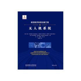 航空航天科技出版工程(11无人机系统)(精) 正版图书 9787568267199 [美]艾拉·阿特金斯  [西班牙]阿尼瓦尔·