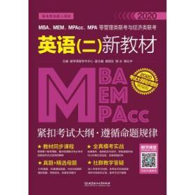"""MBA、MEM、MPAcc、MPA等管理类联考与经济类联考英语(二)新教材 正版图书 9787568267519 都学课堂学术中心"""","""