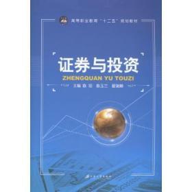 证券与投资 正版图书 9787568402651  江苏大学出版社