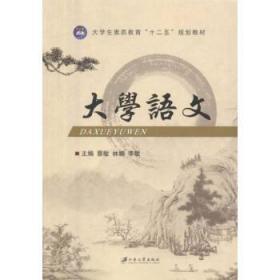 大学语文 正版图书 9787568402941  江苏大学