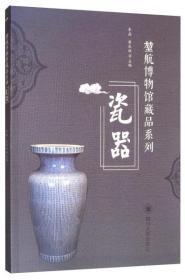 瓷器 正版图书 9787569031003 李磊