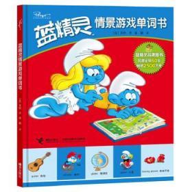 蓝精灵情景游戏单词书 正版图书 9787544834056 [比]贝约 著,徐颖 译 接力出版社