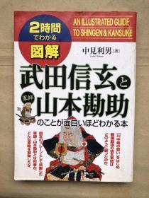 武田信玄と山本勘助のことが面白いほどわかる本 (2时间でわかる)(日文原版)