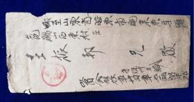 中国人民解放军第二十四军邮寄到山东省胶东区莱东县军邮封实寄封包老稀少