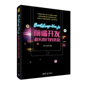 Bootstrap+Vue.js前端开发超实用代码集锦 罗帅、罗斌 清华大学出版社9787302568155正版全新图书籍Book