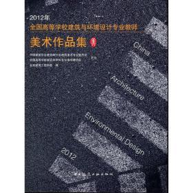 2012年全国高等学校建筑与环境设计专业教师美术作品集 正版图书 9787112142545 北京建筑工程学院 编 中国建