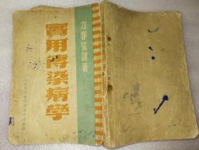 特价1949年9月再版胶东区实用传染病学包老怀旧
